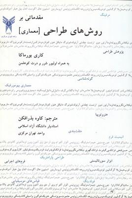 مقدماتي بر روش هاي طراحي معماري يورماكا (بذرافكن) دانشگاه آزاد تهران مركزي
