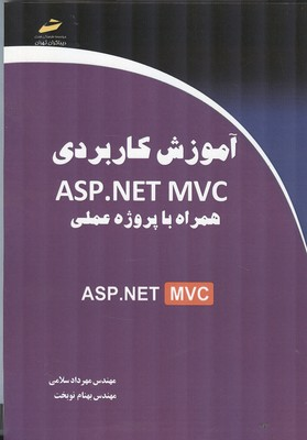 آموزش كاربردي ASP.NET MVC همراه با پروژه عملي (سلامي) ديباگران
