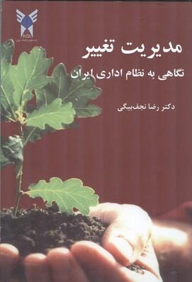 مديريت تغيير نگاهي به نظام اداري ايران (نجف بيگي) دانشگاه آزاد اسلامي