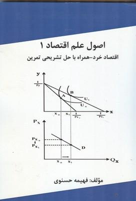 اصول علم اقتصاد 1 (حسنوي) هوشمند تدبير