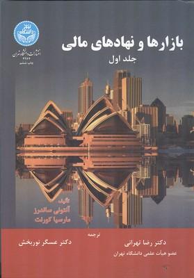 بازارها و نهادهای مالی ساندرز جلد 1 (تهرانی) دانشگاه تهران