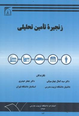 زنجیره تامین تحلیلی (چهارسوقی) دانشگاه تربیت مدرس