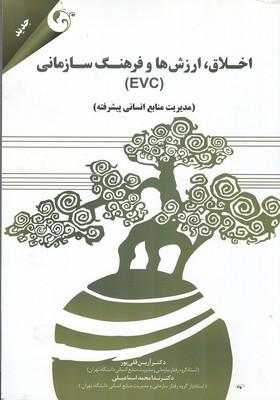 اخلاق،ارزش ها و فرهنگ سازماني (قلي پور) مهربان نشر