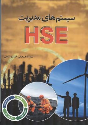 سيستم هاي مديريت HSE (خسروشاهي) فدك