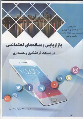 بازاريابي رسانه هاي اجتماعي در صنعت گردشگري و هتلداري ميناتسي (نوروزي) فوژان