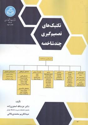 تكنيك هاي تصميم گيري چند شاخصه (اصغري زاده) دانشگاه تهران