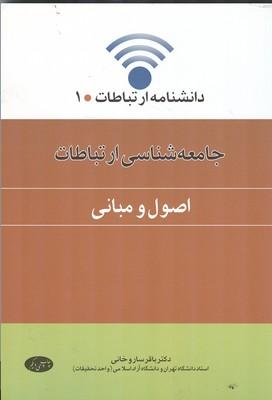 دانشنامه ارتباطات 1 جامعه شناسي ارتباطات اصول و مباني (ساروخاني) اطلاعات