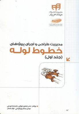 مديريت طراحي و اجراي پروژه هاي خطوط لوله جلد 1 (جعفري جوزاني) كيان رايانه