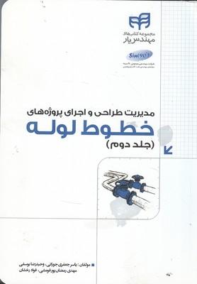 مديريت طراحي و اجراي پروژه هاي خطوط لوله جلد 2 (جعفري جوزاني) كيان رايانه