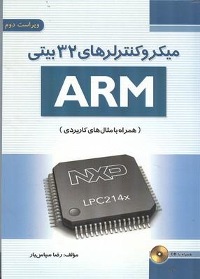 ميكرو كنترلرهاي 32 بيتي ARM (سپاس يار) فدك