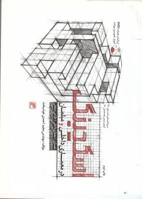 اسكچينگ در معماري داخلي و مبلمان (احمدي خوشبخت) كلهر