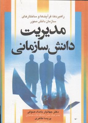 مديريت دانش سازماني (بامداد صوفي) سيماي دانش