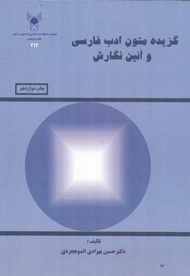 گزيده متون ادب فارسي و آئين نگارش (اندوهجردي) دانشگاه آزاد تهران مركزي