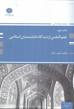 علم النفس از ديدگاه دانشمندان اسلامي (قنبر زاده) پوران پژوهش