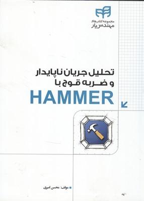 تحليل جريان ناپايدار و ضربه قوچ با HAMMER (اميري) دانشگاهي كيان