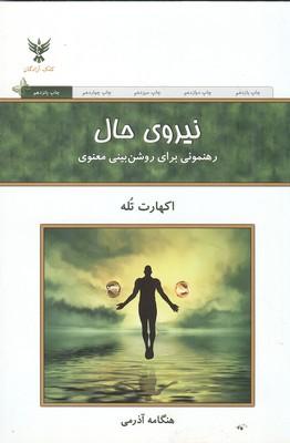 نيروي حال تله (آذرمي) كلك آزادگان