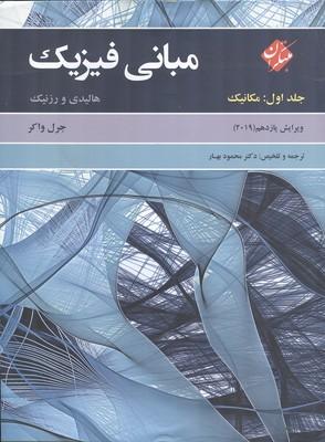 مبانی فیزیک هالیدی جلد 1 ویرایش 11 (بهار) مبتکران