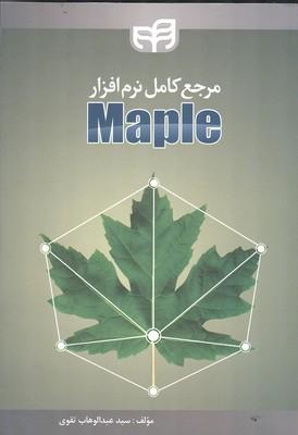 مرجع كامل نرم افزار maple (تقوي) دانشگاهي كيان