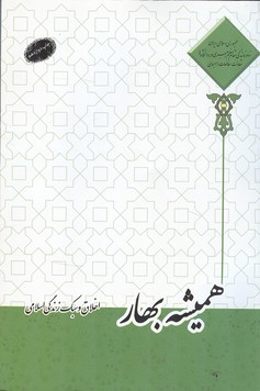 هميشه بهار اخلاق و سبك زندگي اسلامي (شريفي) معارف