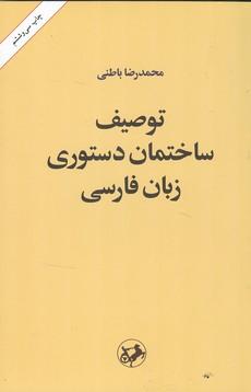 توصيف ساختمان دستوري زبان فارسي (باطني) اميركبير