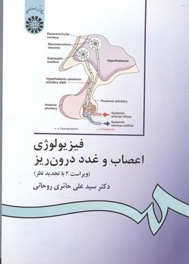 فيزيولوژي اعصاب و غدد درون ريز (حائري روحاني) سمت