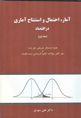 آمار.احتمال و استنتاج آماري در اقتصاد 1 (سوري) نور علم