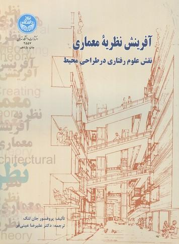 آفرينش نظريه معماري لنگ (عيني فر) دانشگاه تهران