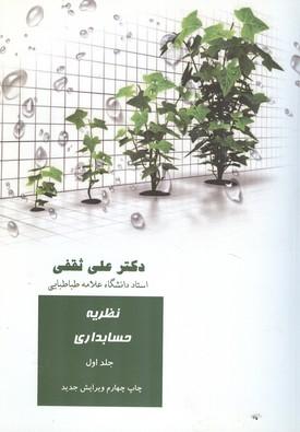 نظريه هاي حسابداري جلد 1 ويرايش جديد (ثقفي) انجمن حسابداري