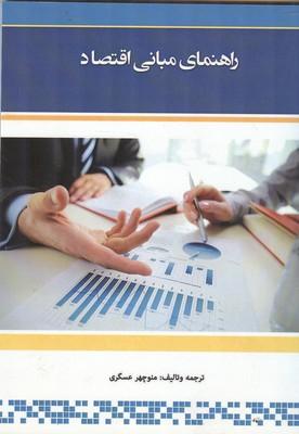 راهنماي كتاب مباني اقتصاد (عسگري) بازتاب