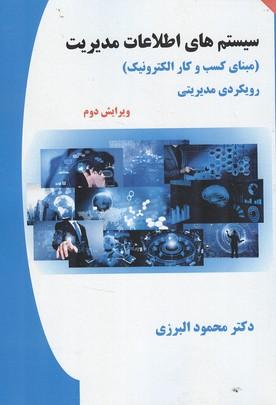سيستم هاي اطلاعات مديريت (البرزي) انديشه هاي گوهربار