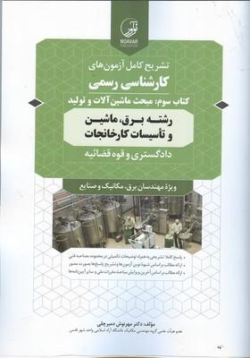 تشريح كامل آزمون هاكارشناسي رسمي كتاب سوم:مبحث ماشين آلات وتوليد(عرب صادق)نوآور