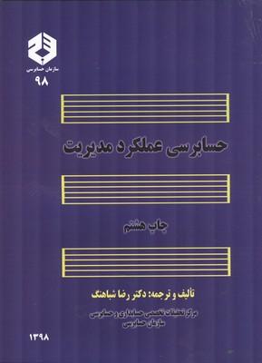 نشريه 98 حسابرسي عملكرد مديريت (سازمان حسابرسي)