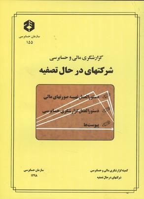 نشریه 155 گزارشگری مالی و حسابرسی شرکتهای در حال تصفیه (سازمان حسابرسی)