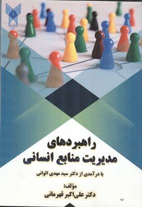 راهبردهاي مديريت منابع انساني (قهرماني) دانشگاه آزاد اسلامي قزوين