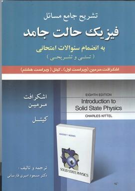 تشريح جامع مسائل فيزيك حالت جامد اشكرافت (اميري فارساني) علوم ايران