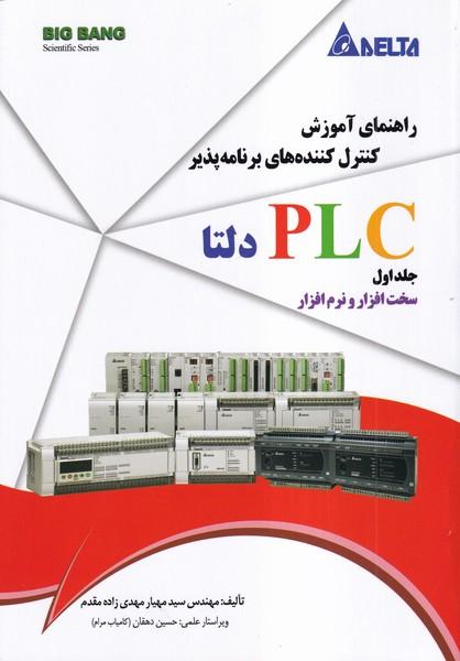 راهنمای آموزش کنترل کننده های برنامه پذیر plc دلتا جلد 1 (مهدی زاده مقدم) قدیس
