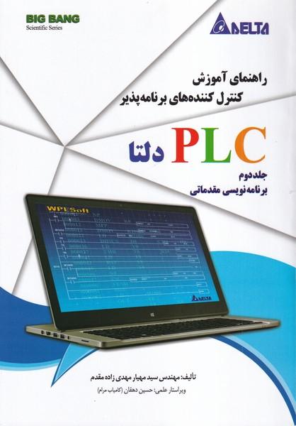 راهنمای آموزش کنترل کننده های برنامه پذیر Plc جلد 2 (مهدی زاده مقدم) قدیس