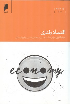 اقتصاد رفتاري كارترايت (ميرشجاعيان حسيني) دنياي اقتصاد