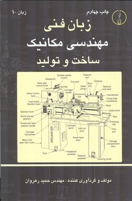 زبان فني مهندسي مكانيك ساخت و توليد (رهروان) طراح