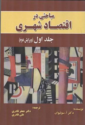 مباحثي در اقتصاد شهري جلد 1 سوليوان (قادري) نور علم