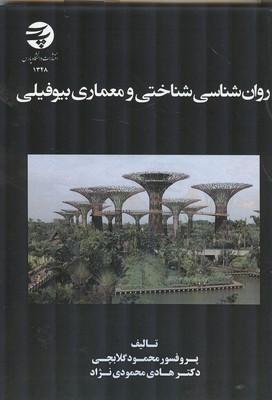 روان شناسي شناختي و معماري بيوفيلي (گلابچي) پارس