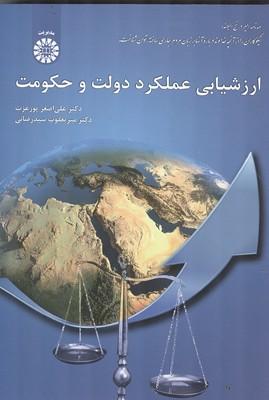 ارزشيابي عملكرد دولت و حكومت (پورعزت) سمت