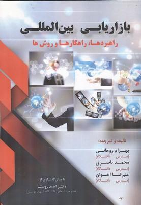 بازاريابي بين المللي راهبردها،راهكارها و روش ها (روحاني) فوژان