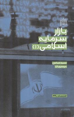 بازار سرمايه اسلامي (1) (موسويان) پژوهشگاه فرهنگ و انديشه اسلامي