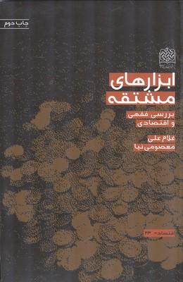 ابزارهاي مشتقه بررسي فقهي و اقتصادي (معصومي نيا) پژوهشگاه فرهنگ و انديشه اسلامي