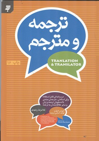ترجمه و مترجم (رشيدي) به نشر