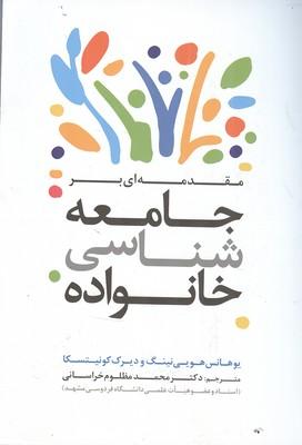 مقدمه اي بر جامعه شناسي خانواده هويي نينگ (مظلوم خراساني) آواي حكمت