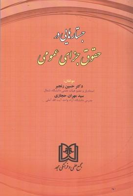 جستارهايي در حقوق جزاي عمومي (رنجبر) مجمع علمي و فرهنگي مجد
