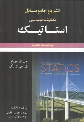 تشريح جامع مسائل مكانيك مهندسي استاتيك مريام (غلامي) علوم ايران