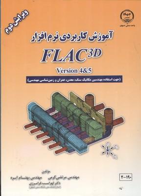 آموزش كاربردي نرم افزار Flac 3d version 4 (كرمي) جهاد اصفهان